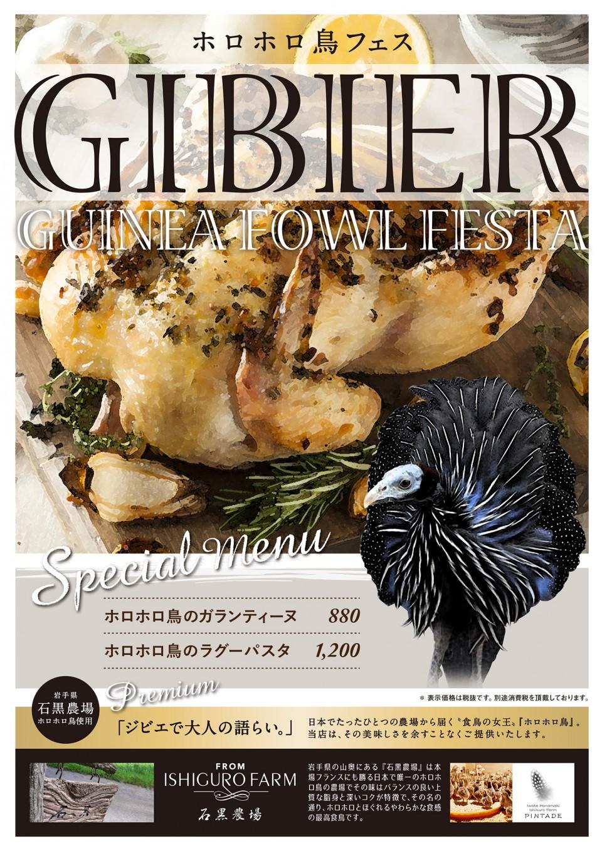 1611_洋食G【BoT】ホロホロ鳥フェス_A4