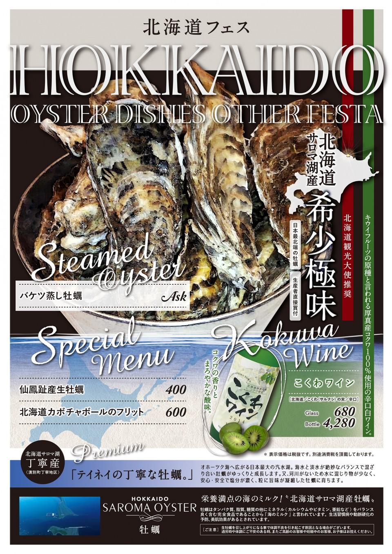 1611_洋食G【BoT】北海道フェス_A4
